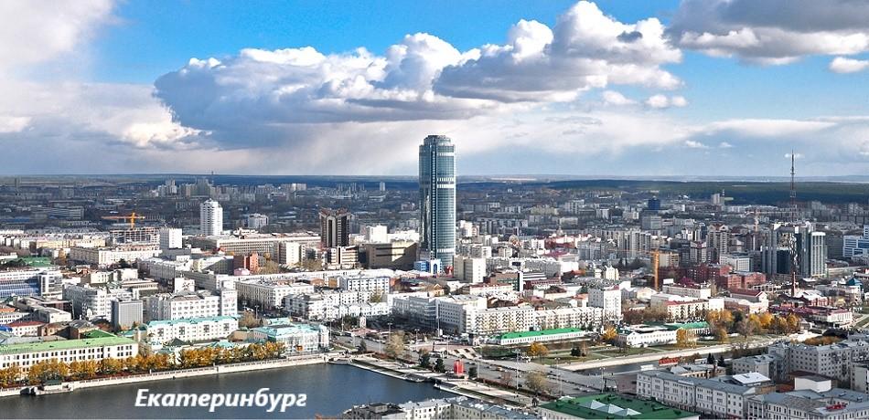 Слайд - 2 Екатеринбург