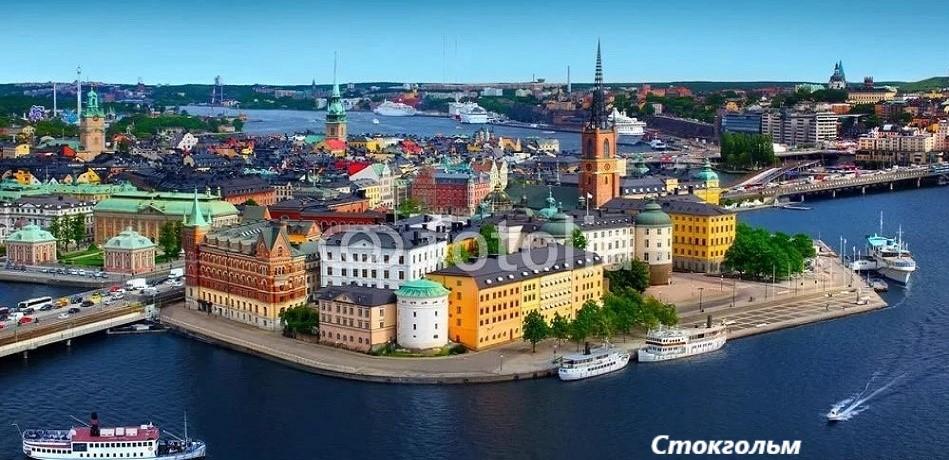 Слайд - 5 Стокгольм